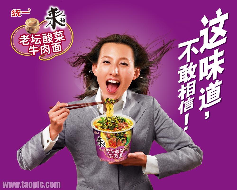 广告设计模板 海报设计 来一桶,牛肉面,方便面,职业女性,方便面广告图片