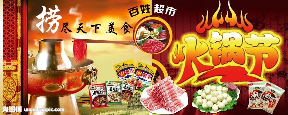 火锅节超市海报psd素材psd素材下载-海报设计-广告图片