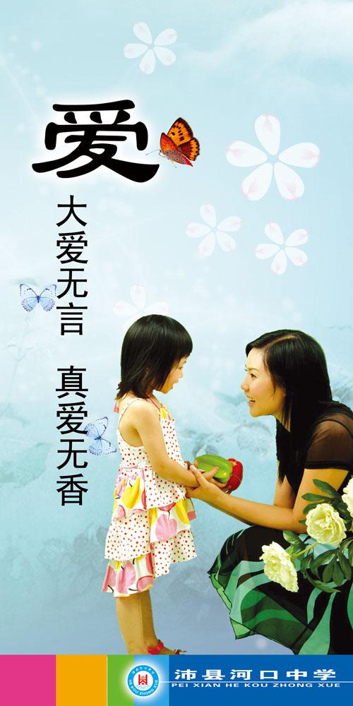 师生爱宣传广告psd素材图片图片