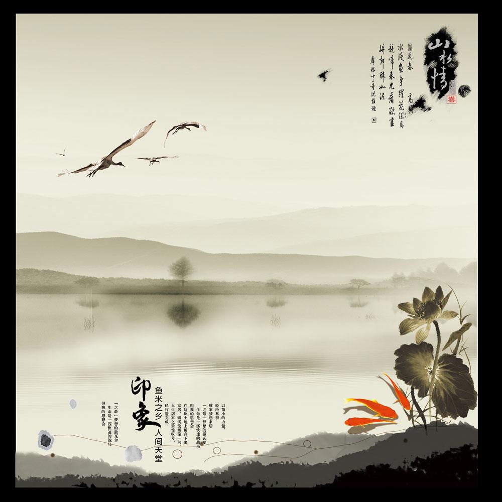 psd素材 文化艺术 书画文字 中国风,中国,山水情,天鹅,荷花,荷叶,红图片