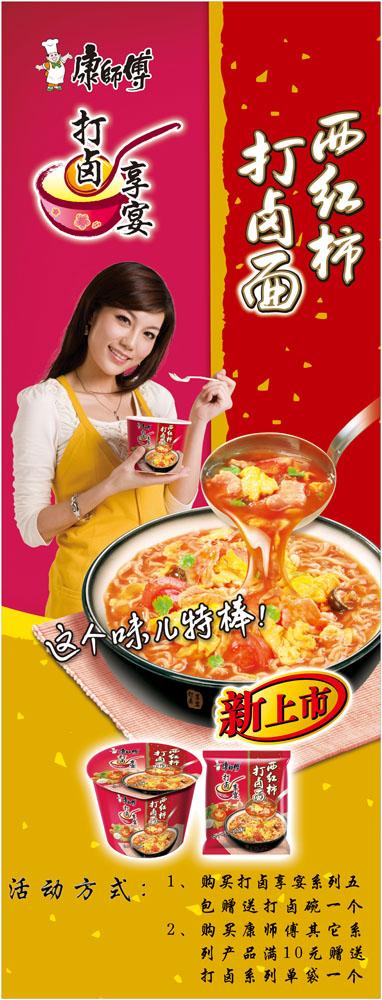 西红柿打卤面,打卤享宴,女人,美女,手势,拿着,吃面,泡面,宣传广告图片