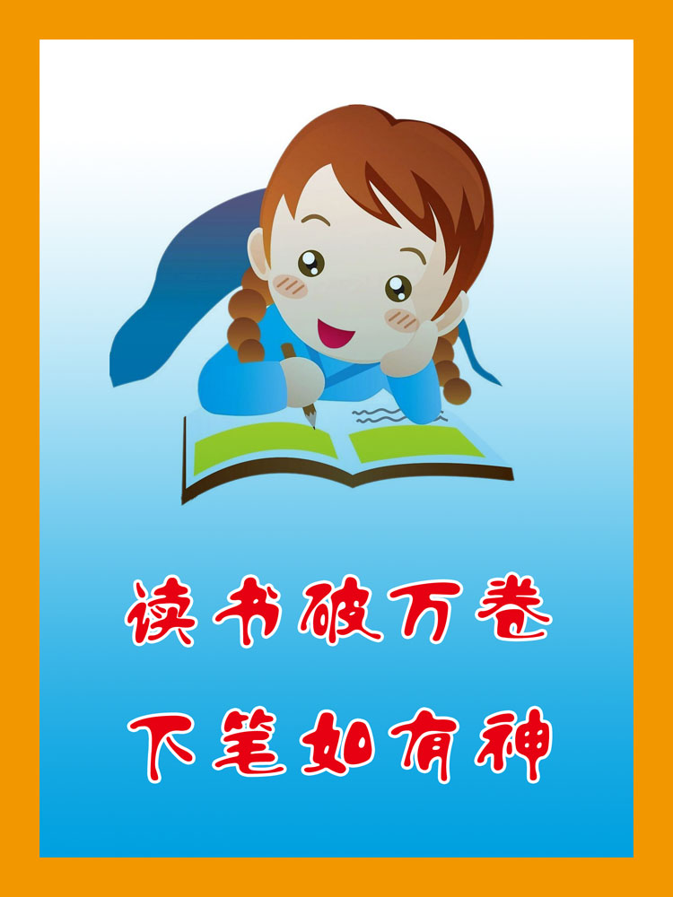 """怎么写""""读书破万卷,下笔如有神给我带来的启示""""的作文"""