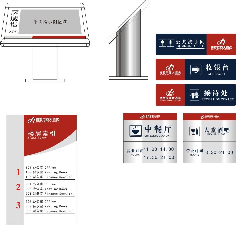 广告设计 vi设计 酒店,公司vi形象设计,平面指示图,中餐厅,门牌,标识图片
