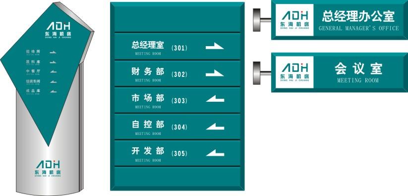 广告设计 vi设计 公司vi形象设计,总经理,会议室,门牌,公共标识,标牌图片