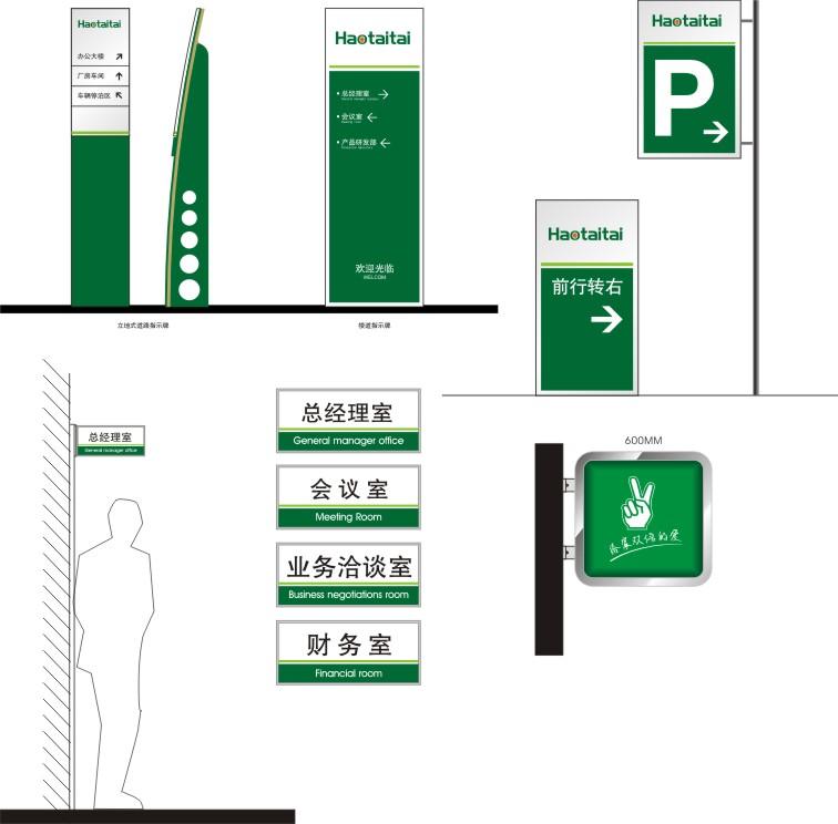 公司vi形象设计,指示牌,总经理室,会议室,财务室,门牌,标识,标牌,标识图片