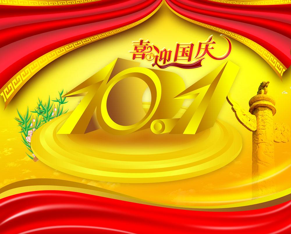 喜迎国庆海报设计图片图片