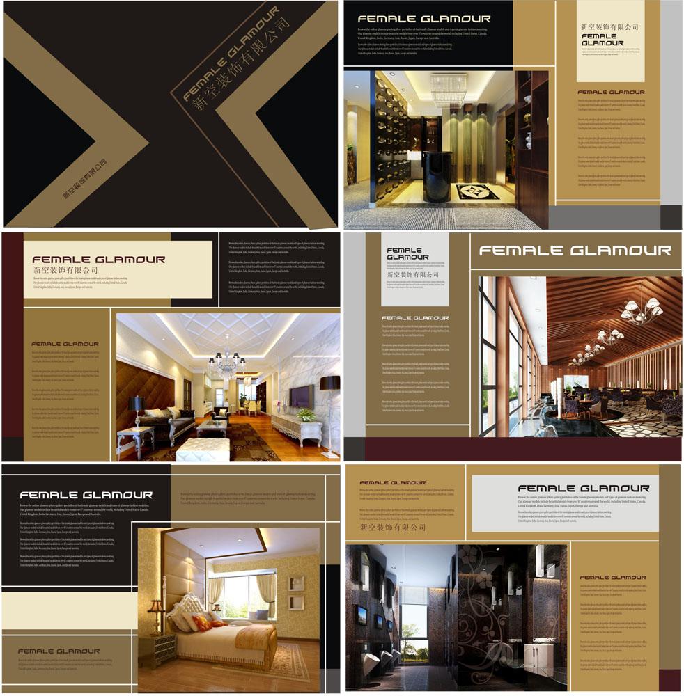 画册设计,画册模板,画册,宣传画册,装饰公司,室内装潢,公司画册,企业