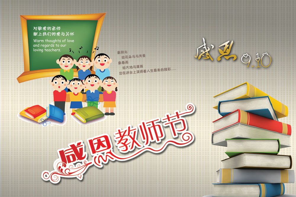 教师节 教师节,教师节贺卡,教师节快乐,感恩教师节,教师节海报,教师图片