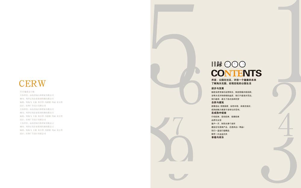 广告设计模板 画册设计 画册模板,画册设计,画册,宣传画册,版式设计图片