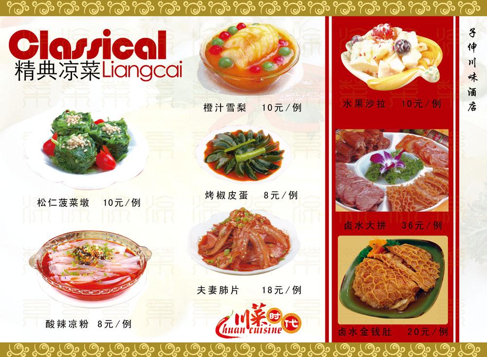 凉菜菜单图片图片
