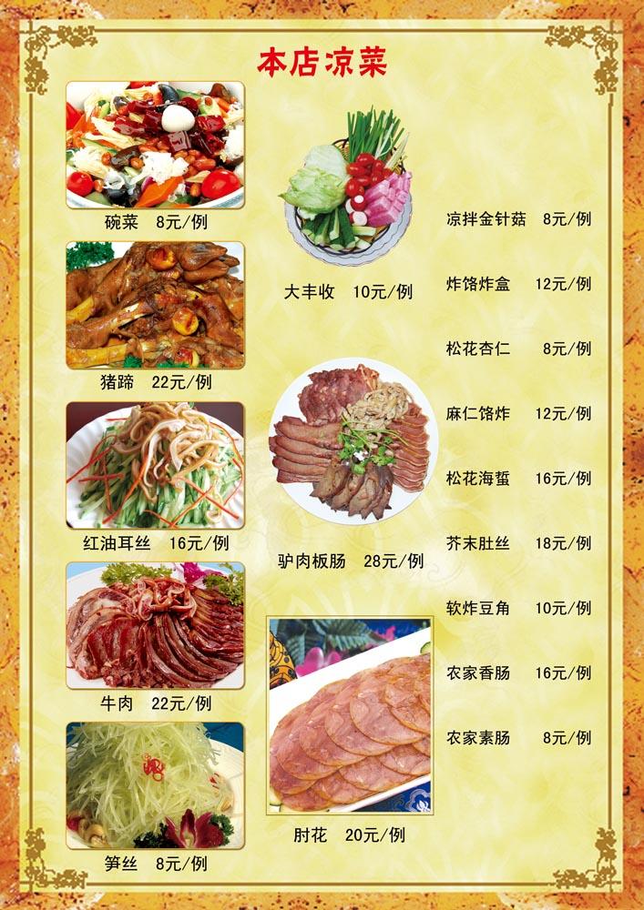 集图网 psd素材 广告设计模板 菜单菜谱 菜单设计,菜单模板,菜谱,菜谱图片