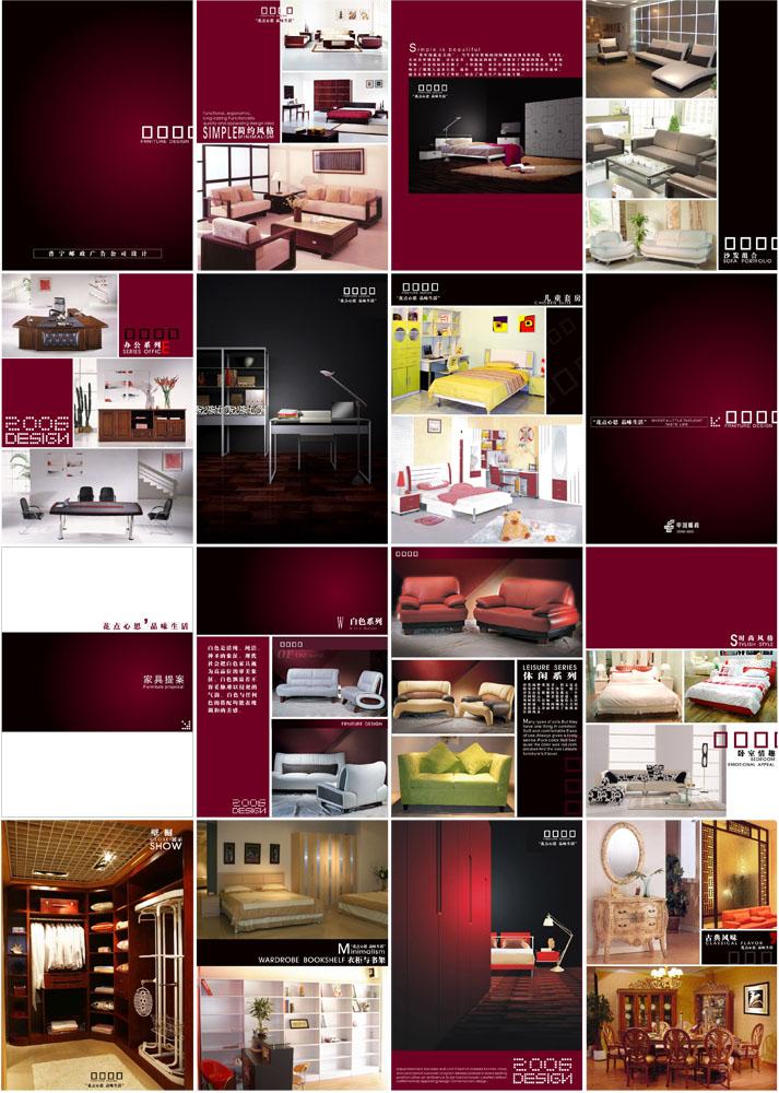 版式设计,广告公司,公司画册,时尚家居,室内装饰,室内装潢,画册设计