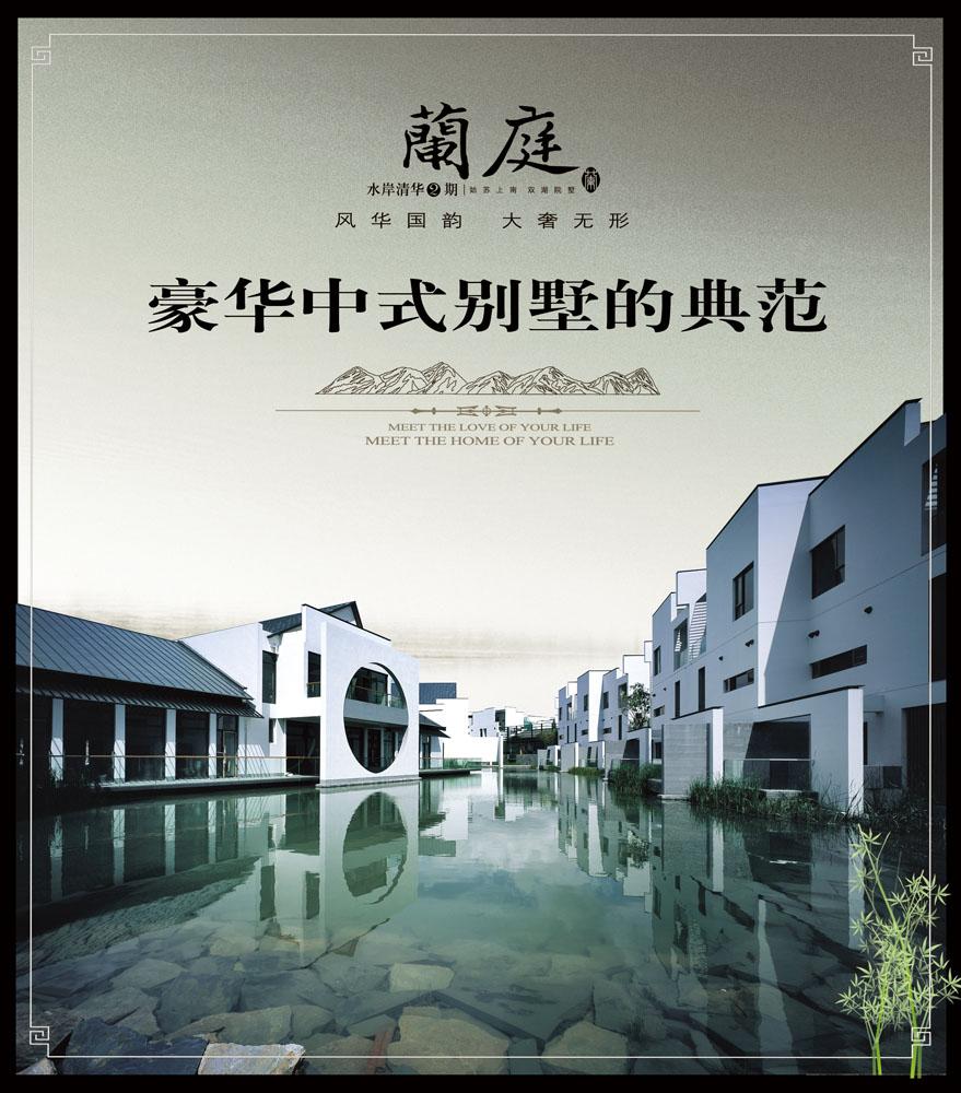 中式别墅房产广告psd素材下载-房产广告-广告设计