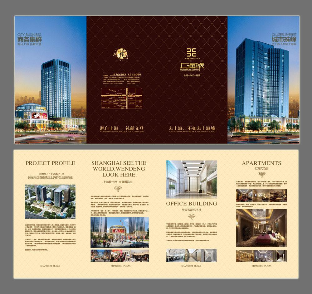 商业房产,商业,房产,四折页,公寓式酒店,写字楼,王座世纪,上海城,王座图片