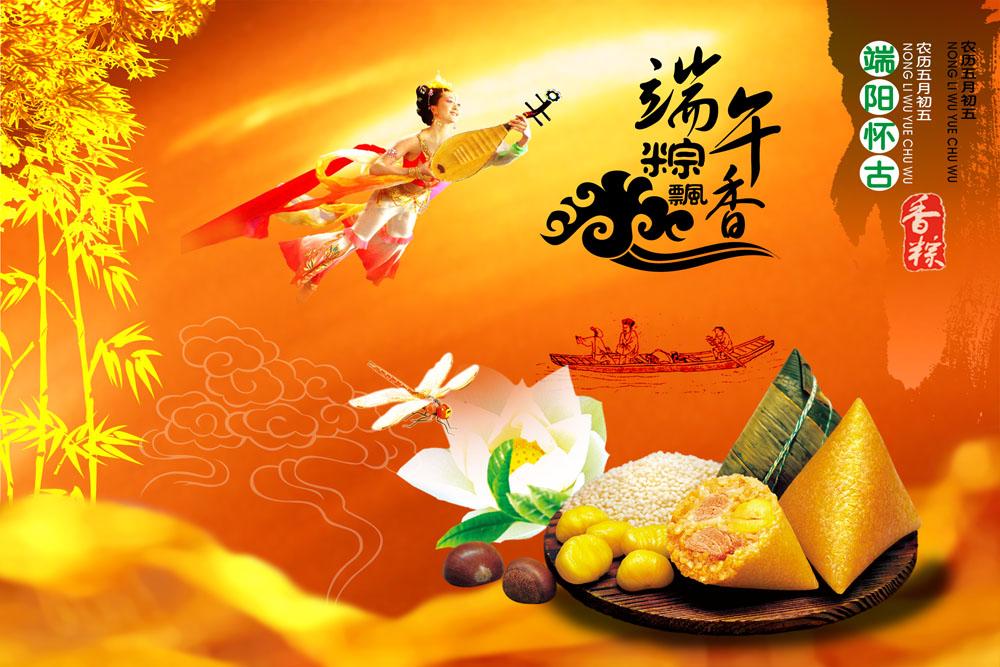 节日背景,金色背景,粽子,荷花,蜻蜓,竹子,花纹,仙女,祥云,古琴,古筝图片
