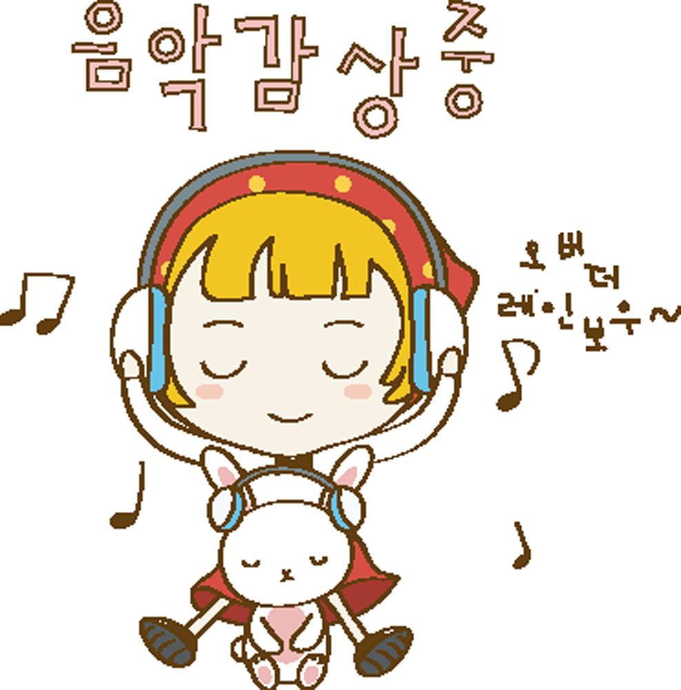 听音乐的卡通女孩图片图片